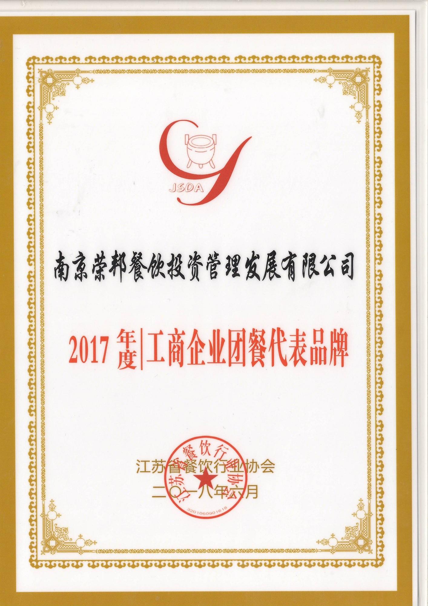 工商企業團餐代表.JPG