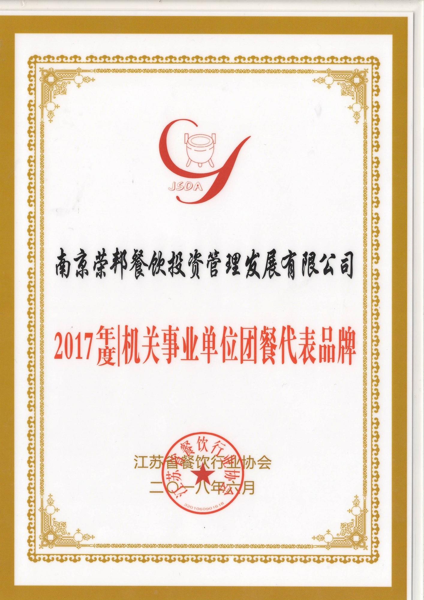 機關事業單位團餐代表.JPG
